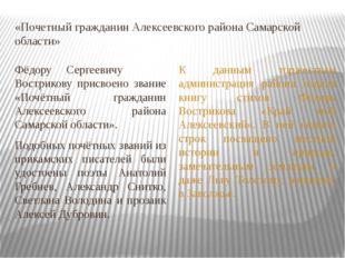 «Почетный гражданин Алексеевского района Самарской области» ФёдоруСергеевичу