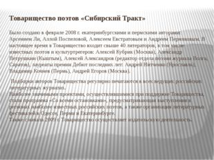 Товарищество поэтов «Сибирский Тракт» Было создано в феврале 2008 г. екатери