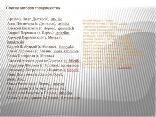 Список авторов товарищества Арсений Ли (г. Дегтярск), ars_lee Алла Поспелова