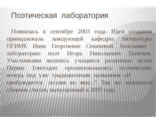 Поэтическая лаборатория Появилась в сентябре 2003 года. Идея создания принад