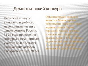 Дементьевский конкурс Пермский конкурс уникален, подобного мероприятия нет н
