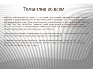 Талантлив во всем Николай Субботин родился 13 июня 1974 года. Женат. Двое сы