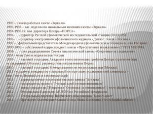 1990 – начало работы в газете «Зеркало». 1990-1994 – зав. отделом по аномаль