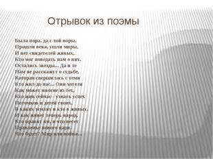 Отрывок из поэмы Была пора, да с той поры, Прошли века, ушли миры, И н
