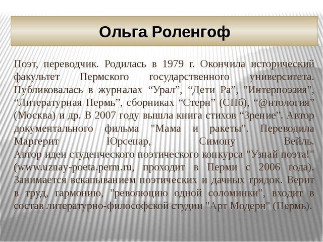 Ольга Роленгоф Поэт, переводчик. Родилась в 1979 г. Окончила исторический фа...