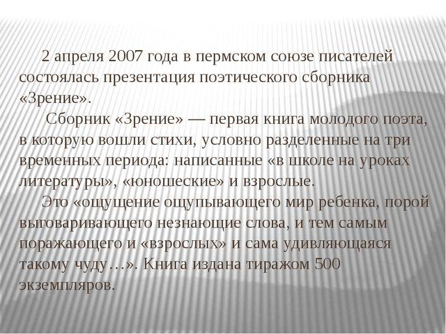 2 апреля 2007 года в пермском союзе писателей состоялась презентация поэтиче...