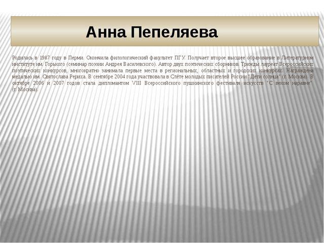 Анна Пепеляева Родилась в 1987 году в Перми. Окончила филологический факульт...