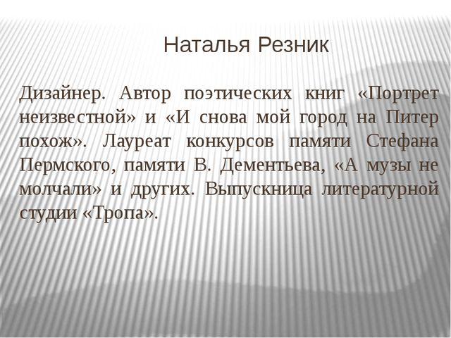 Наталья Резник Дизайнер. Автор поэтических книг «Портрет неизвестной» и «И с...
