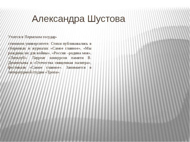 Александра Шустова Учится в Пермском государ- ственном университете. Стихи п...