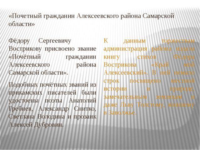 «Почетный гражданин Алексеевского района Самарской области» ФёдоруСергеевичу...