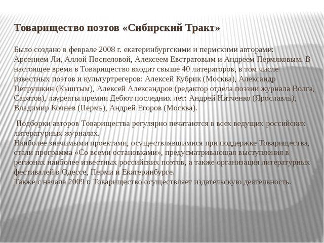 Товарищество поэтов «Сибирский Тракт» Было создано в феврале 2008 г. екатери...