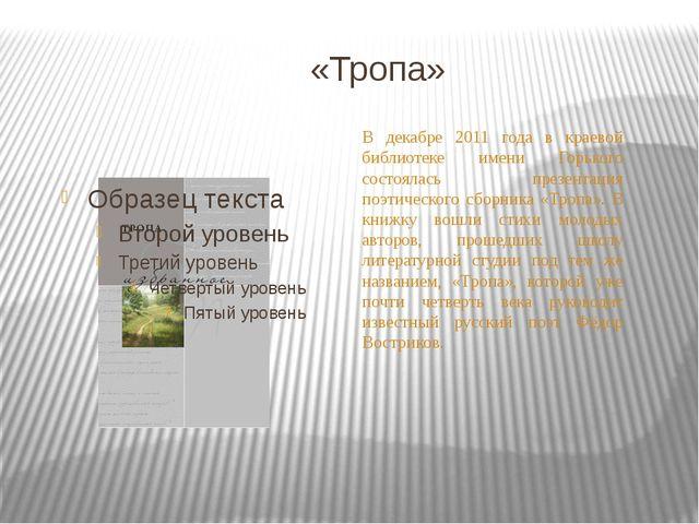 «Тропа» В декабре 2011 года в краевой библиотеке имени Горького состоялась п...