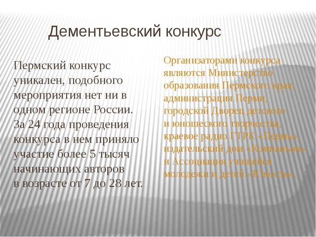 Дементьевский конкурс Пермский конкурс уникален, подобного мероприятия нет н...