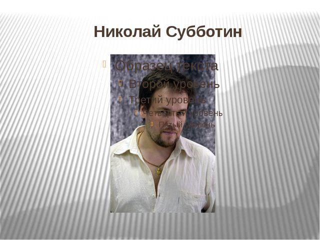 Николай Субботин