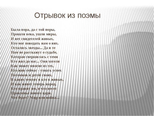 Отрывок из поэмы Была пора, да с той поры, Прошли века, ушли миры, И н...