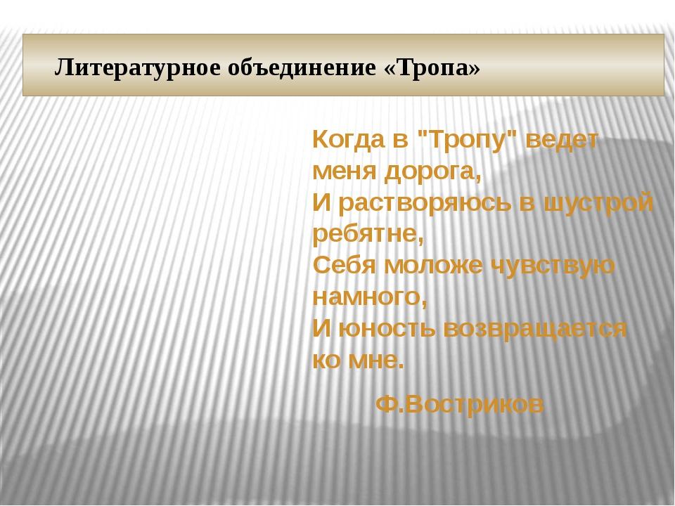 """Литературное объединение «Тропа» Когда в """"Тропу"""" ведет меня дорога, И раство..."""