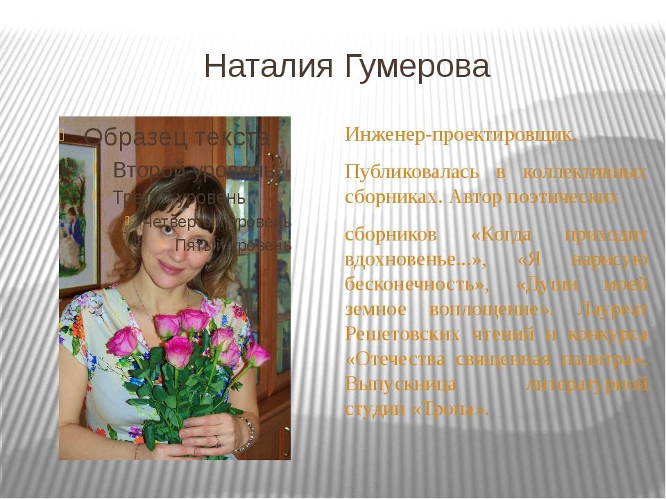 Наталия Гумерова Инженер-проектировщик. Публиковалась в коллективных сборник...