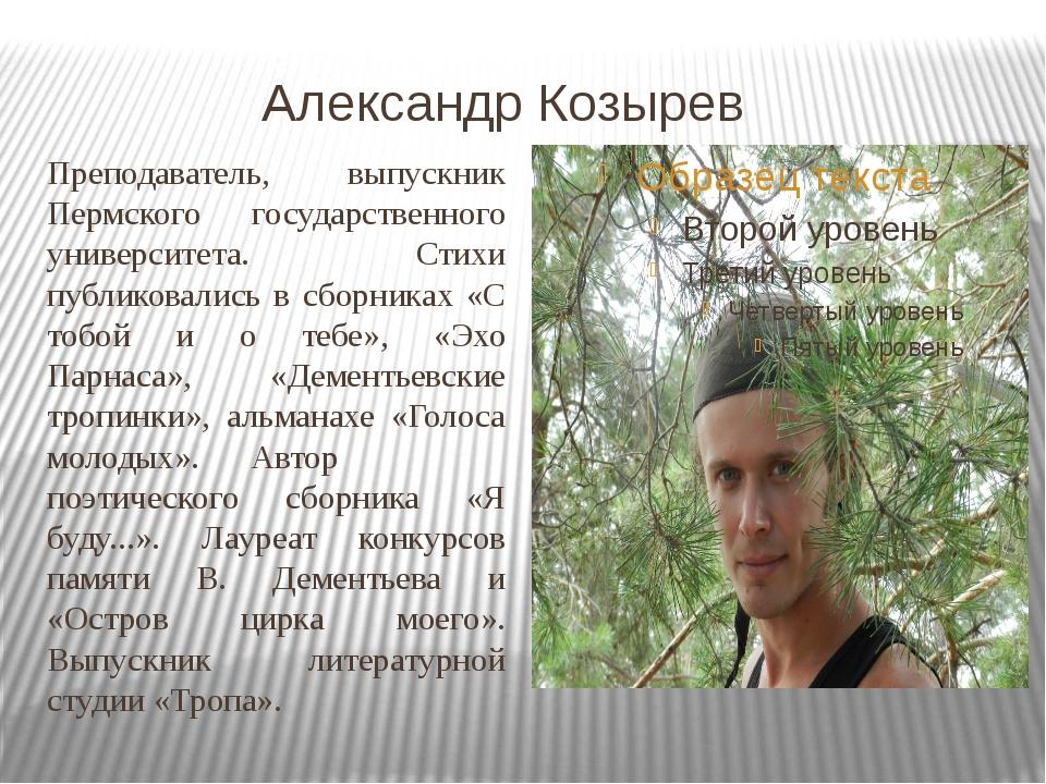 Александр Козырев Преподаватель, выпускник Пермского государственного универ...