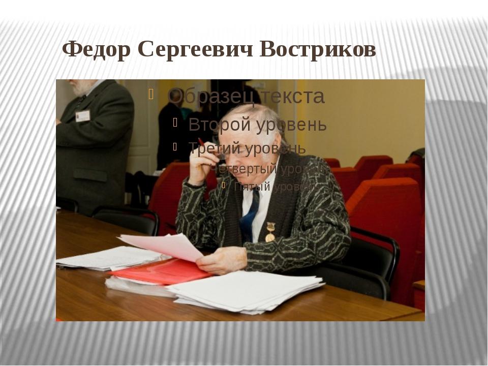 Федор Сергеевич Востриков