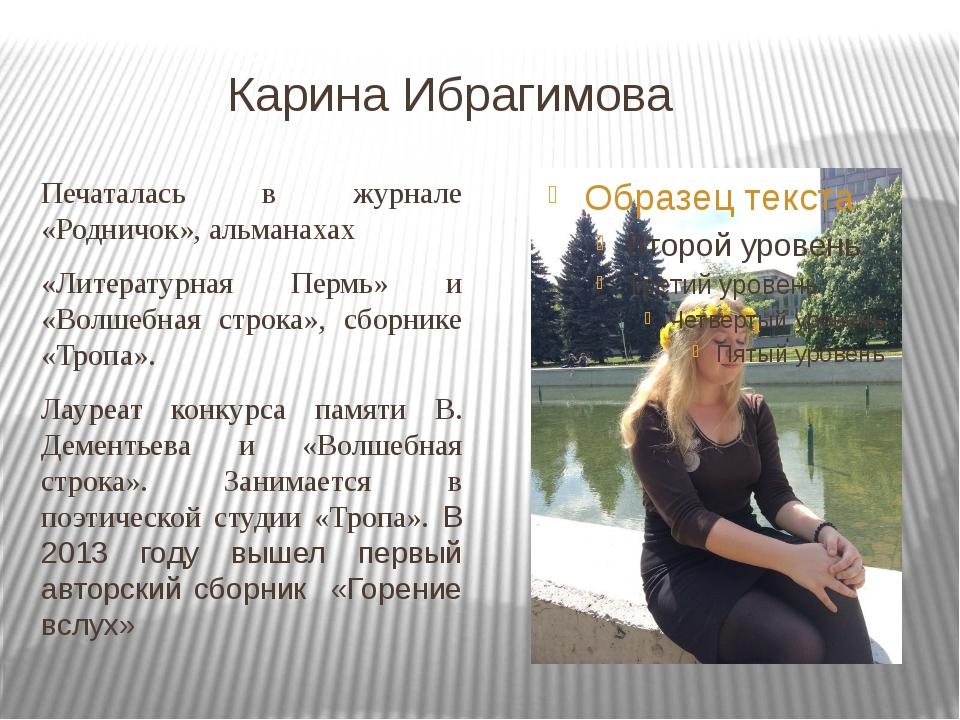Карина Ибрагимова Печаталась в журнале «Родничок», альманахах «Литературная...