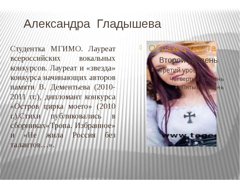 Александра Гладышева Студентка МГИМО. Лауреат всероссийских вокальных конкур...