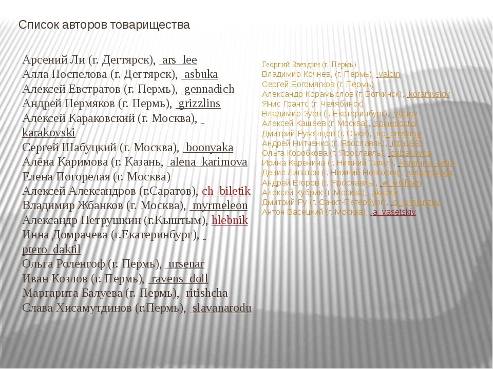 Список авторов товарищества Арсений Ли (г. Дегтярск), ars_lee Алла Поспелова...