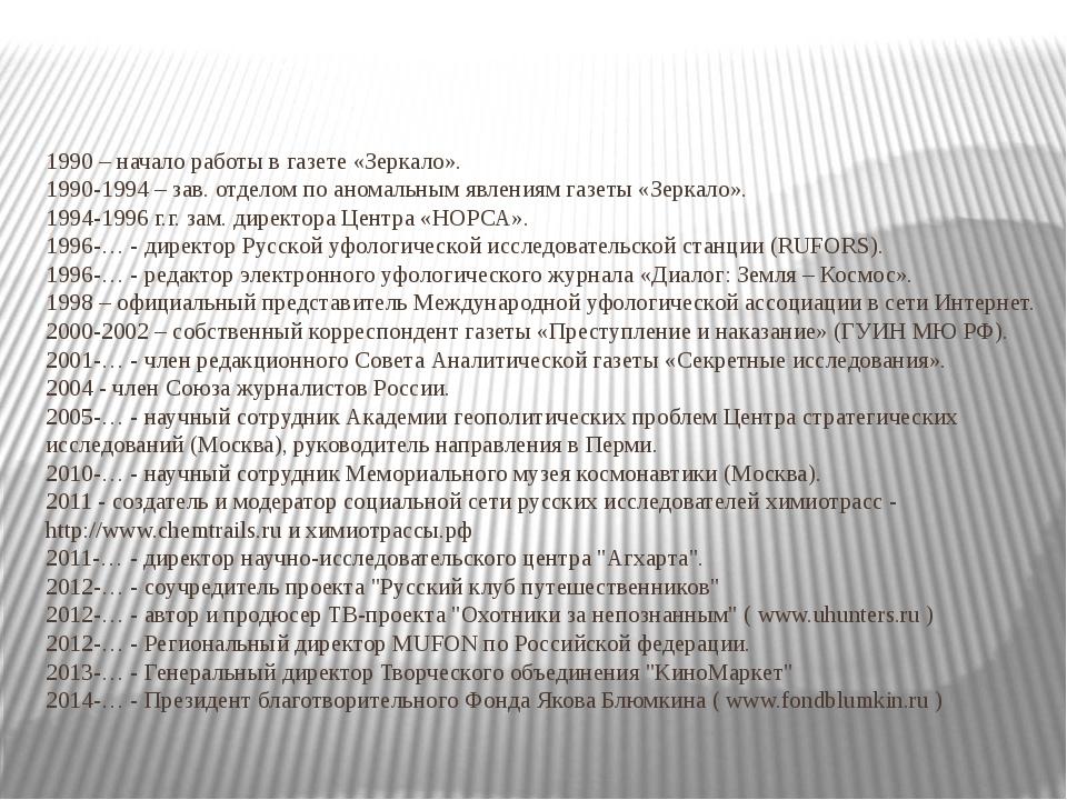 1990 – начало работы в газете «Зеркало». 1990-1994 – зав. отделом по аномаль...