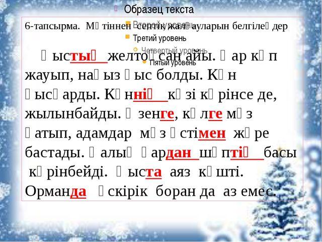Қыс Топтастыру
