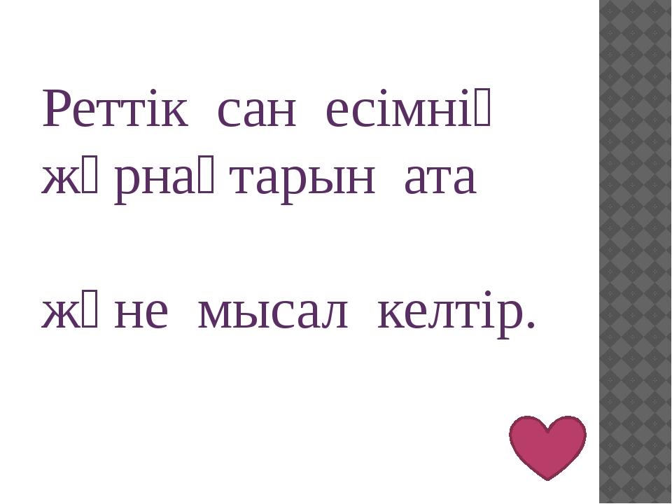 Қазақ тілінде неше жалғау бар? с