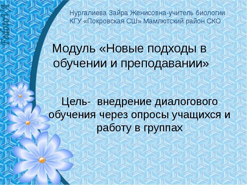 Модуль «Новые подходы в обучении и преподавании» Цель- внедрение диалогового...