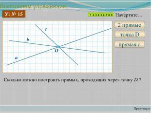 Выполняем упражнения Практикум У: № 15 2 прямые точка D прямая с D a b с Наче