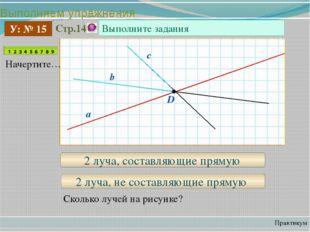 Выполняем упражнения Практикум У: № 15 2 луча, составляющие прямую 2 луча, не