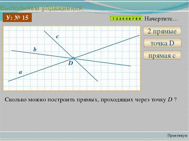 Выполняем упражнения Практикум У: № 15 2 прямые точка D прямая с D a b с Наче...