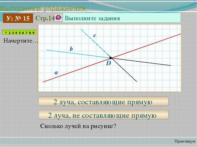Выполняем упражнения Практикум У: № 15 2 луча, составляющие прямую 2 луча, не...