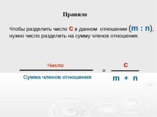 Правило Чтобы разделить число c в данном отношении (m : n), нужно число разде