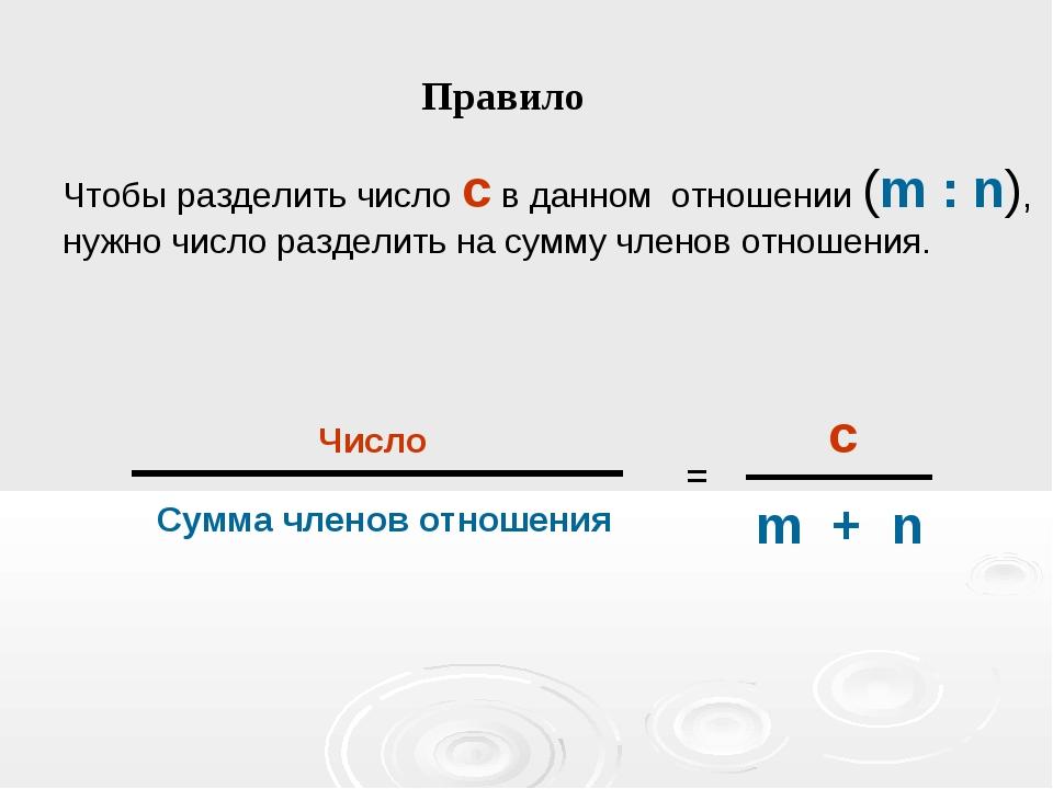 Правило Чтобы разделить число c в данном отношении (m : n), нужно число разде...