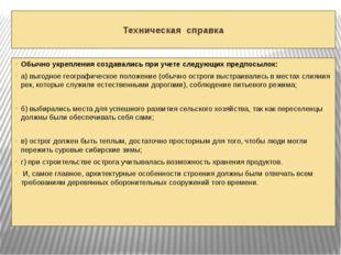 Техническая справка Обычно укрепления создавались при учете следующих предпо