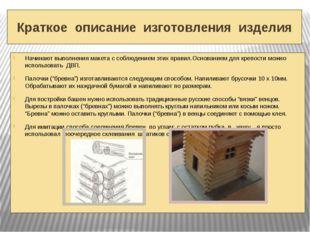 Краткое описание изготовления изделия Начинают выполнения макета с соблюдение