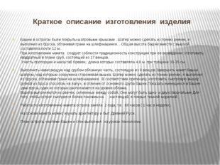Краткое описание изготовления изделия Башни в острогах были покрыты шатровыми