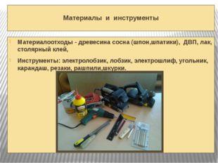 Материалы и инструменты Материалоотходы - древесина сосна (шпон,шпатики), ДВ