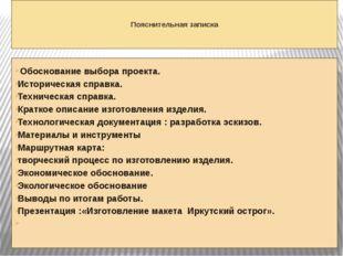 Пояснительная записка  Обоснование выбора проекта. Историческая справка. Те
