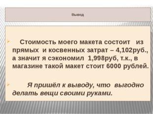 Вывод Стоимость моего макета состоит из прямых и косвенных затрат – 4,102руб