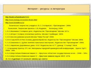 Интернет – ресурсы и литература http://basik.ru/handmade/2154 http://www.twe