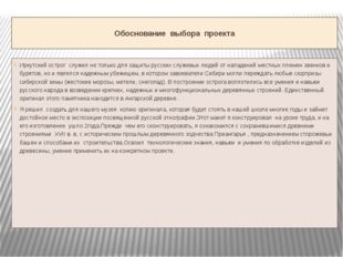 Обоснование выбора проекта Иркутский острог служил не только для защиты русс