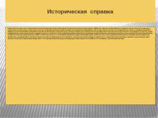 Историческая справка В районе Иркутска в 1661году было основано первое посел