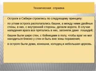 Техническая справка Остроги в Сибири строились по следующему принципу: по уг
