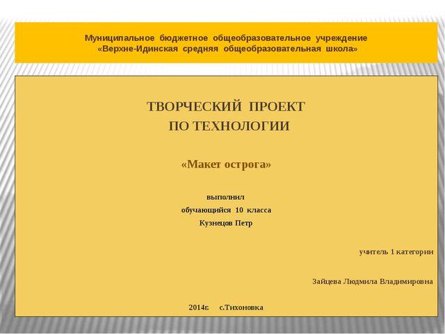 Муниципальное бюджетное общеобразовательное учреждение «Верхне-Идинская средн...