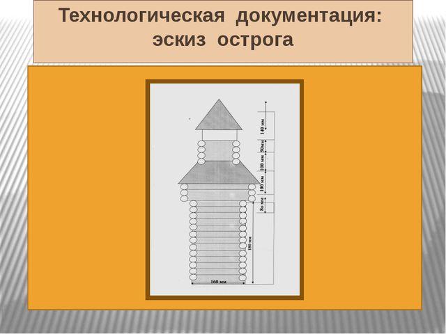 Технологическая документация: эскиз острога