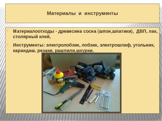Материалы и инструменты Материалоотходы - древесина сосна (шпон,шпатики), ДВ...