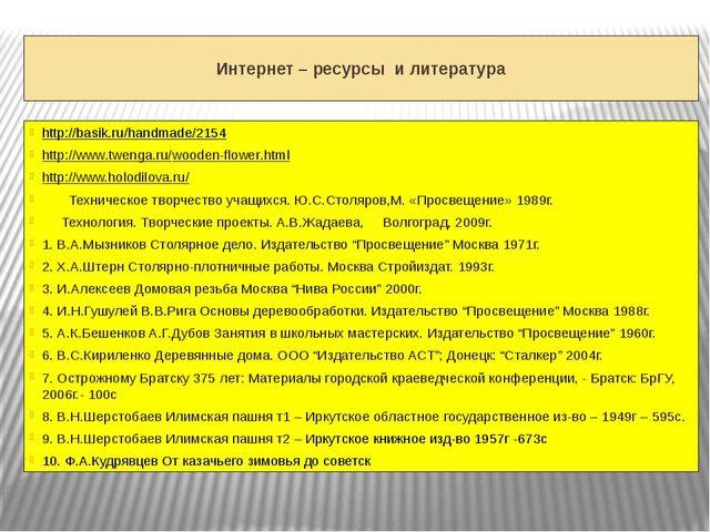 Интернет – ресурсы и литература http://basik.ru/handmade/2154 http://www.twe...